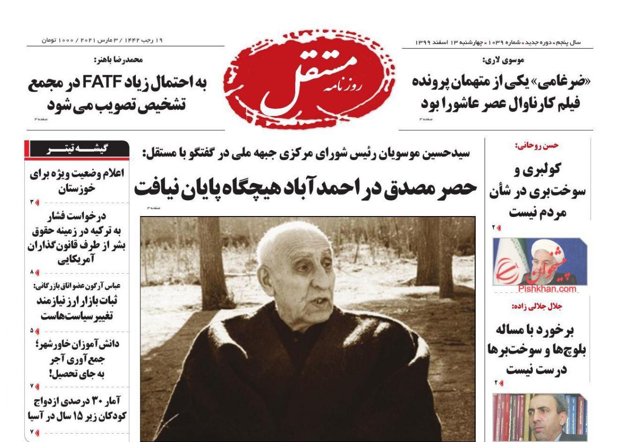 عناوین اخبار روزنامه مستقل در روز چهارشنبه ۱۳ اسفند