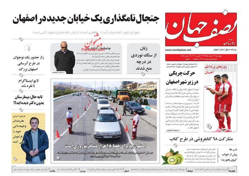 عناوین اخبار روزنامه نصف جهان در روز چهارشنبه ۱۳ اسفند