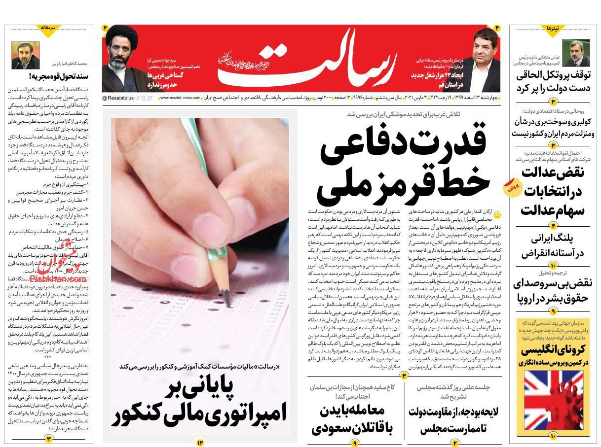 عناوین اخبار روزنامه رسالت در روز چهارشنبه ۱۳ اسفند