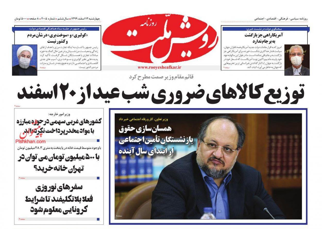 عناوین اخبار روزنامه رویش ملت در روز چهارشنبه ۱۳ اسفند
