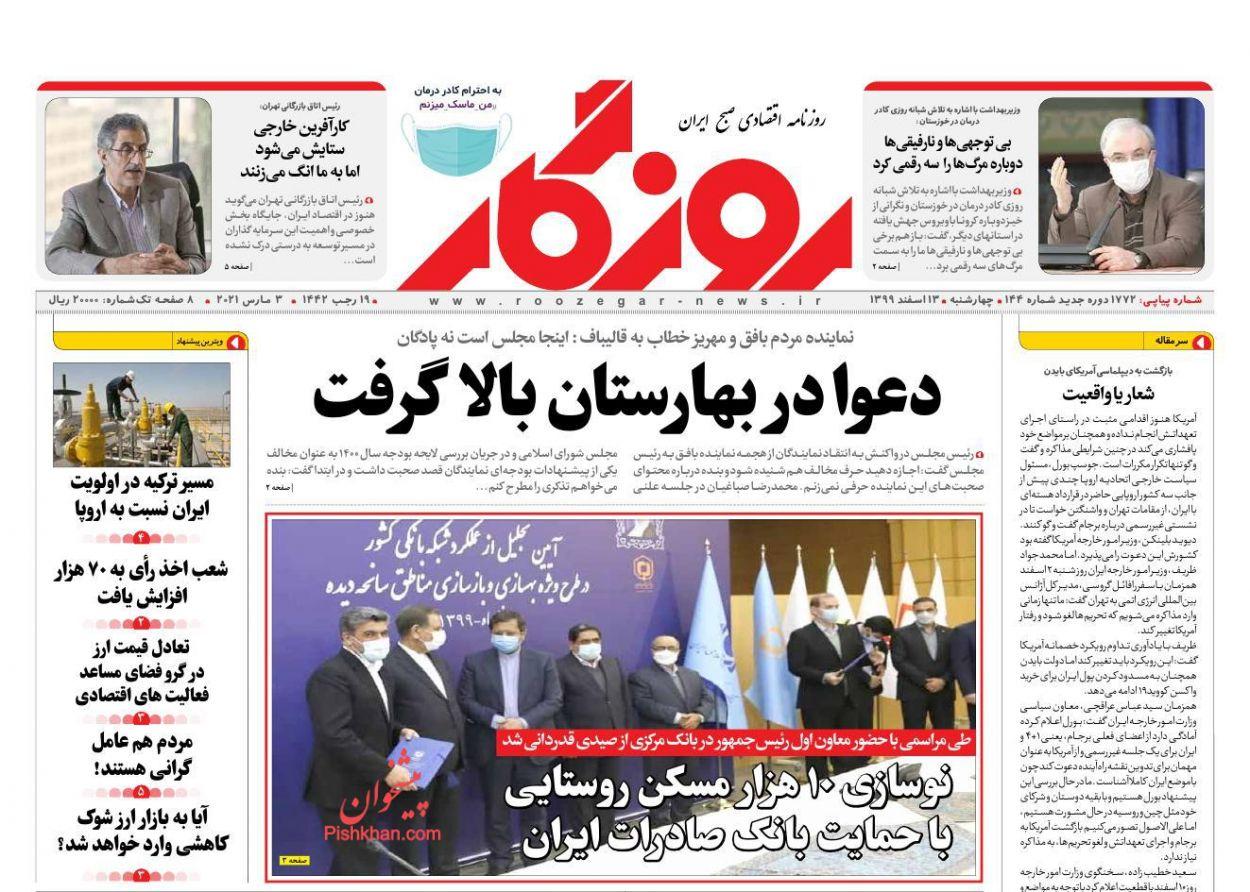 عناوین اخبار روزنامه روزگار در روز چهارشنبه ۱۳ اسفند
