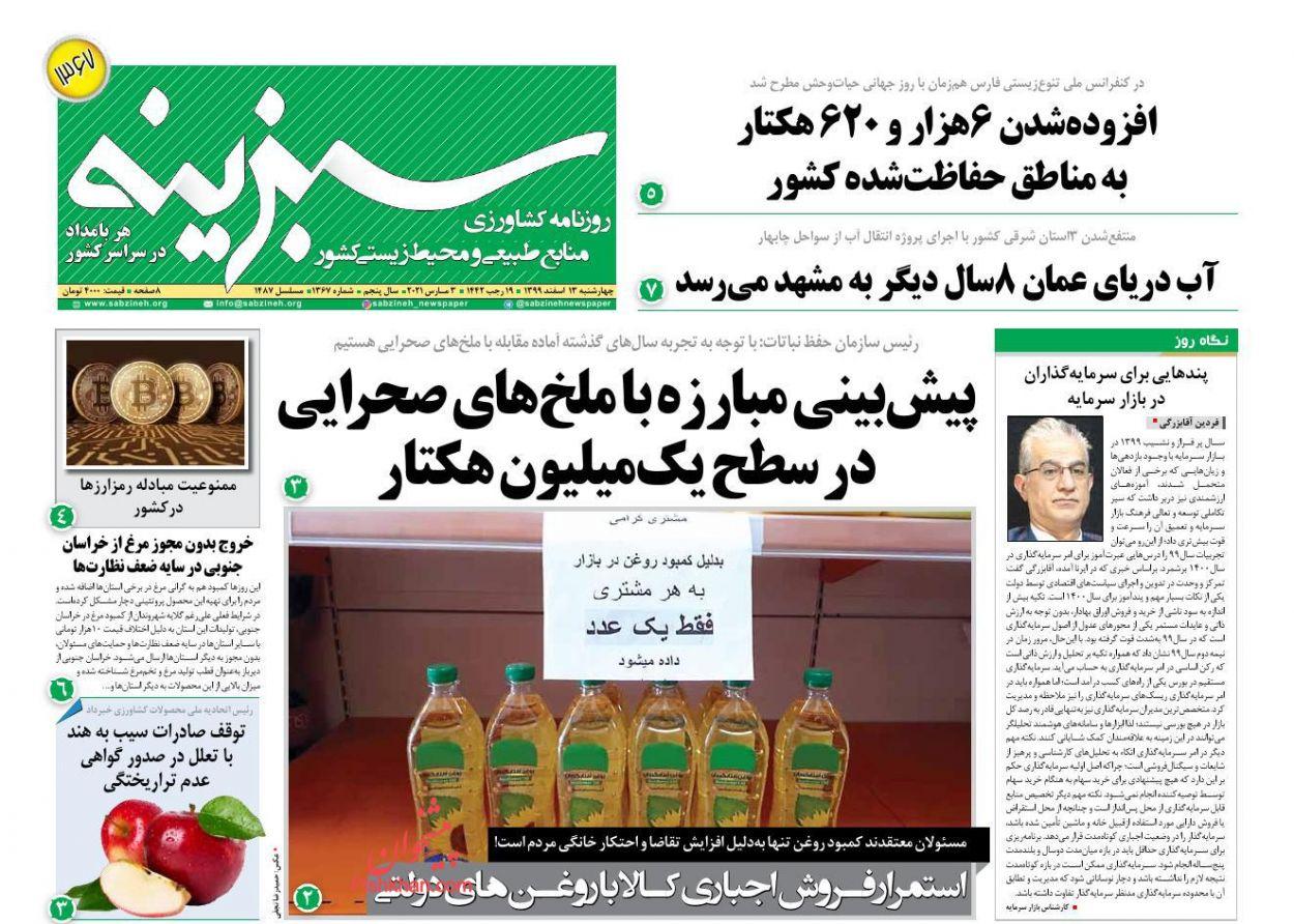 عناوین اخبار روزنامه سبزینه در روز چهارشنبه ۱۳ اسفند
