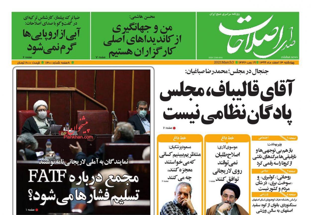 عناوین اخبار روزنامه صدای اصلاحات در روز چهارشنبه ۱۳ اسفند