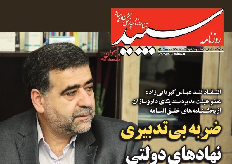 عناوین اخبار روزنامه سپید در روز چهارشنبه ۱۳ اسفند