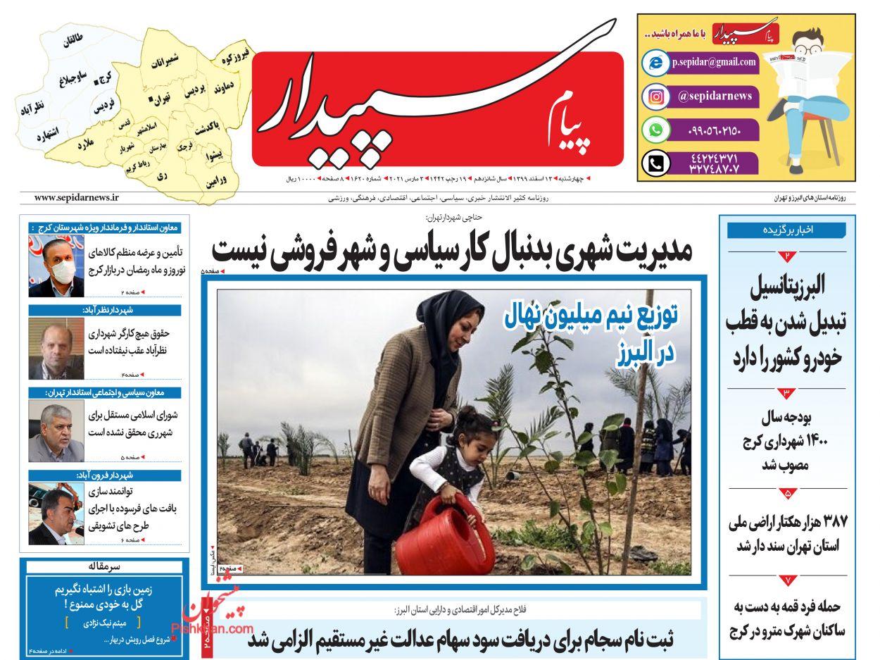 عناوین اخبار روزنامه پیام سپیدار در روز چهارشنبه ۱۳ اسفند