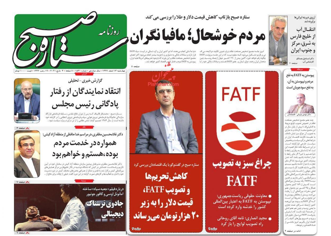 عناوین اخبار روزنامه ستاره صبح در روز چهارشنبه ۱۳ اسفند