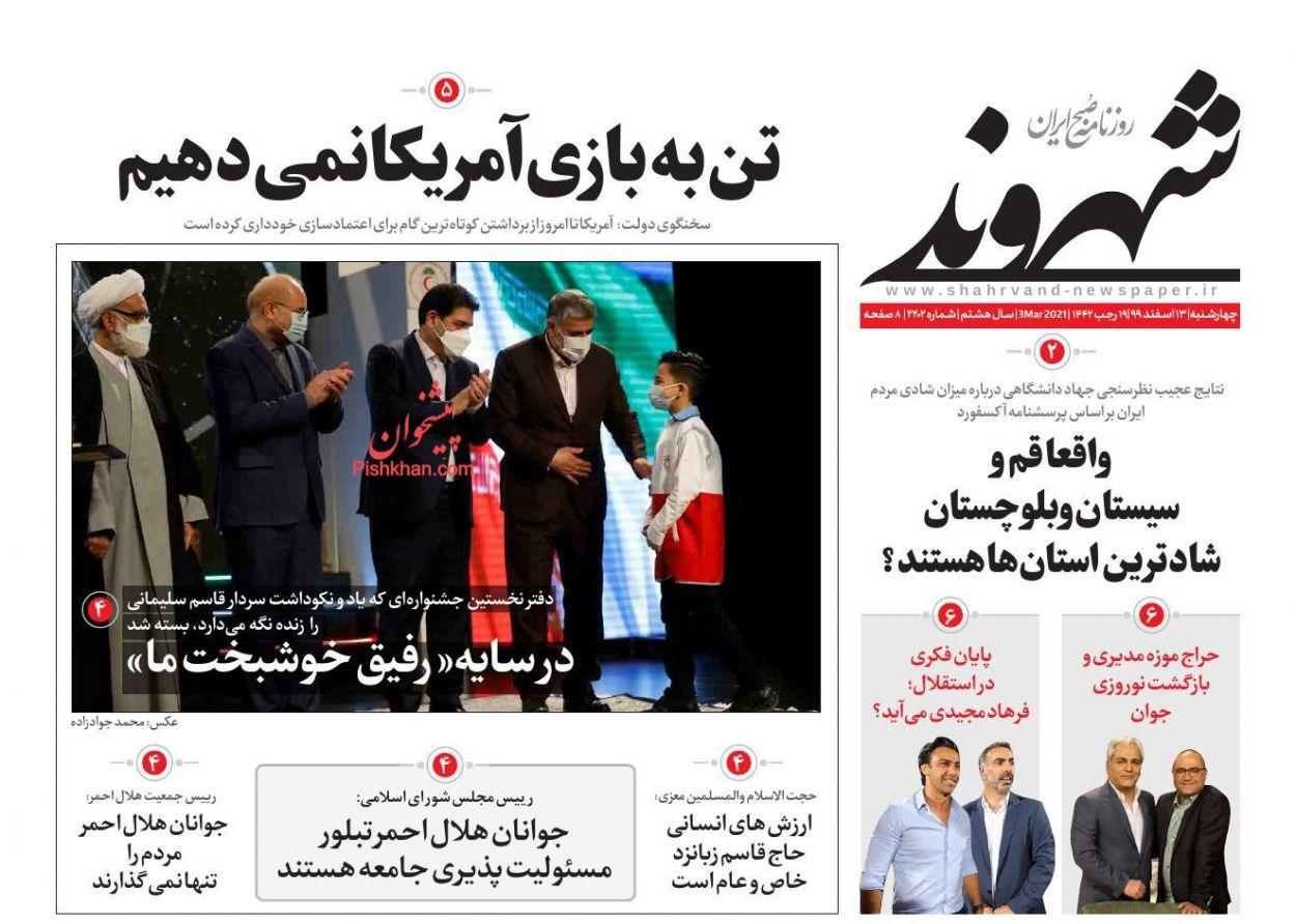 عناوین اخبار روزنامه شهروند در روز چهارشنبه ۱۳ اسفند