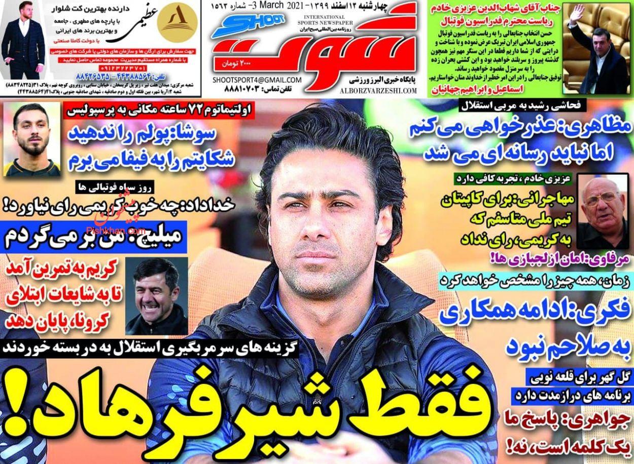 عناوین اخبار روزنامه شوت در روز چهارشنبه ۱۳ اسفند