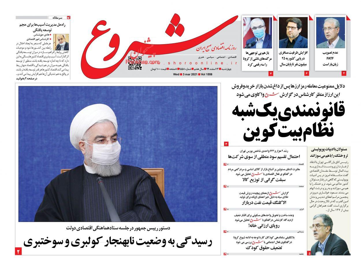 عناوین اخبار روزنامه شروع در روز چهارشنبه ۱۳ اسفند