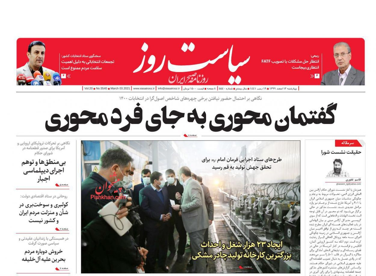 عناوین اخبار روزنامه سیاست روز در روز چهارشنبه ۱۳ اسفند