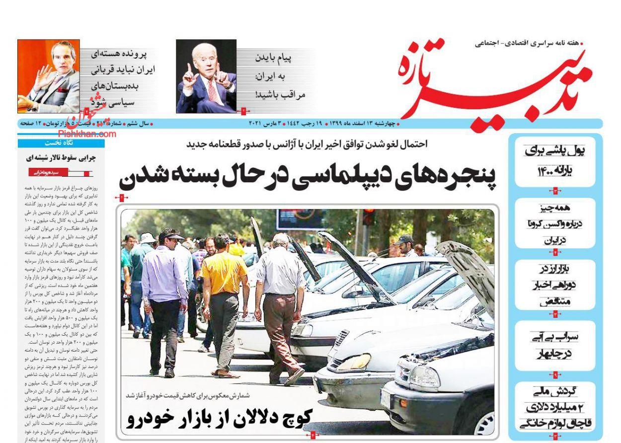 عناوین اخبار روزنامه تدبیر تازه در روز چهارشنبه ۱۳ اسفند