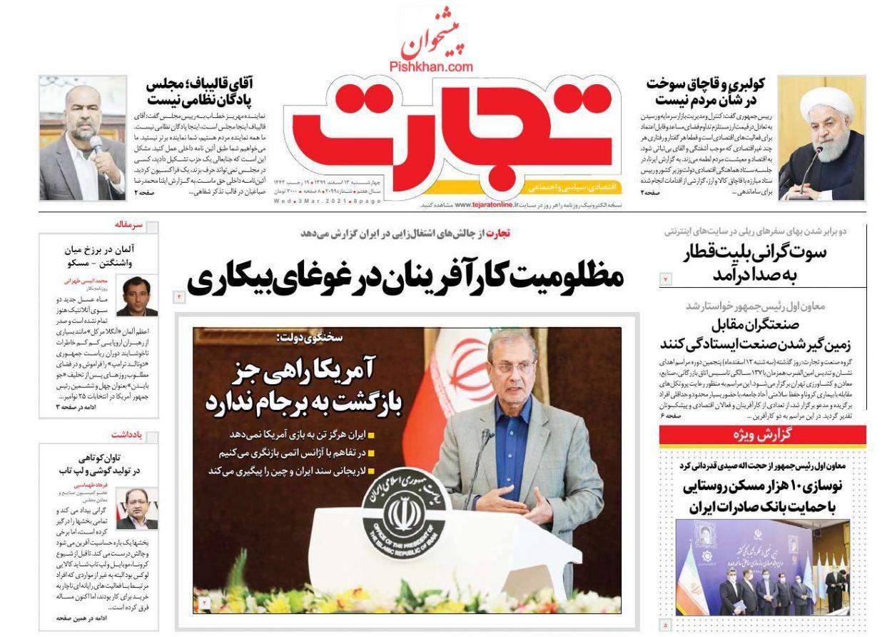 عناوین اخبار روزنامه تجارت در روز چهارشنبه ۱۳ اسفند