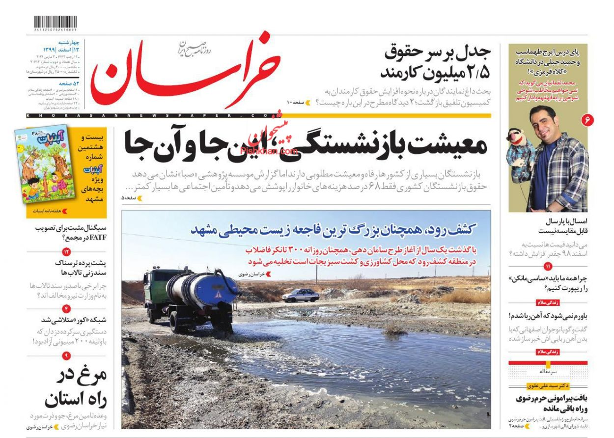 عناوین اخبار روزنامه خراسان در روز چهارشنبه ۱۳ اسفند