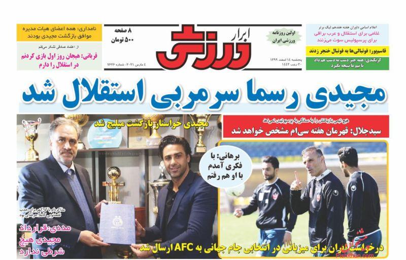 عناوین اخبار روزنامه ابرار ورزشى در روز پنجشنبه ۱۴ اسفند