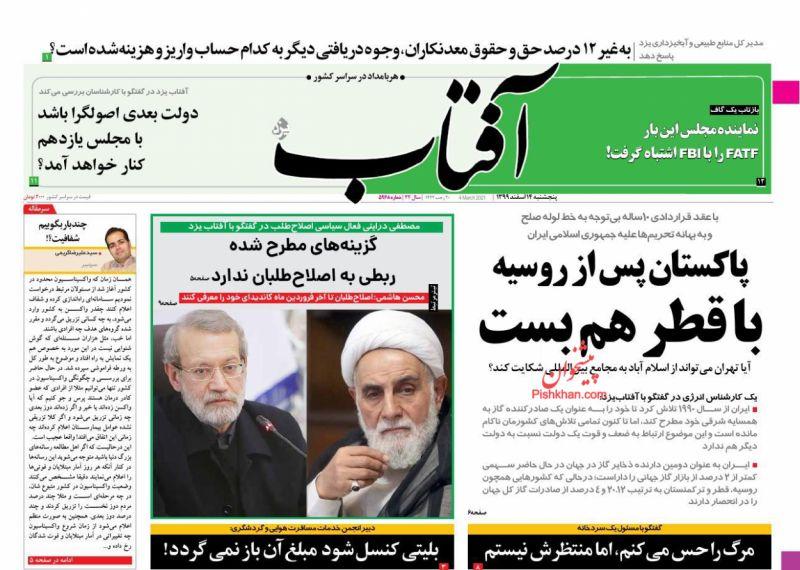 عناوین اخبار روزنامه آفتاب یزد در روز پنجشنبه ۱۴ اسفند