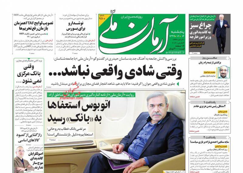 عناوین اخبار روزنامه آرمان ملی در روز پنجشنبه ۱۴ اسفند