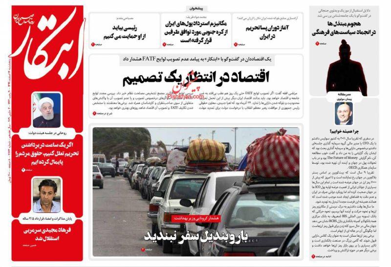 عناوین اخبار روزنامه ابتکار در روز پنجشنبه ۱۴ اسفند