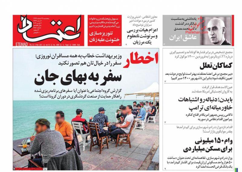عناوین اخبار روزنامه اعتماد در روز پنجشنبه ۱۴ اسفند
