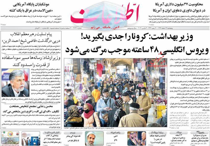 عناوین اخبار روزنامه اطلاعات در روز پنجشنبه ۱۴ اسفند