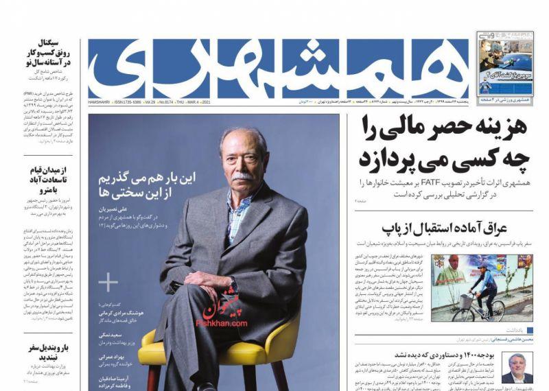 عناوین اخبار روزنامه همشهری در روز پنجشنبه ۱۴ اسفند