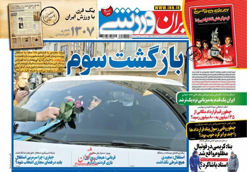 عناوین اخبار روزنامه ایران ورزشی در روز پنجشنبه ۱۴ اسفند