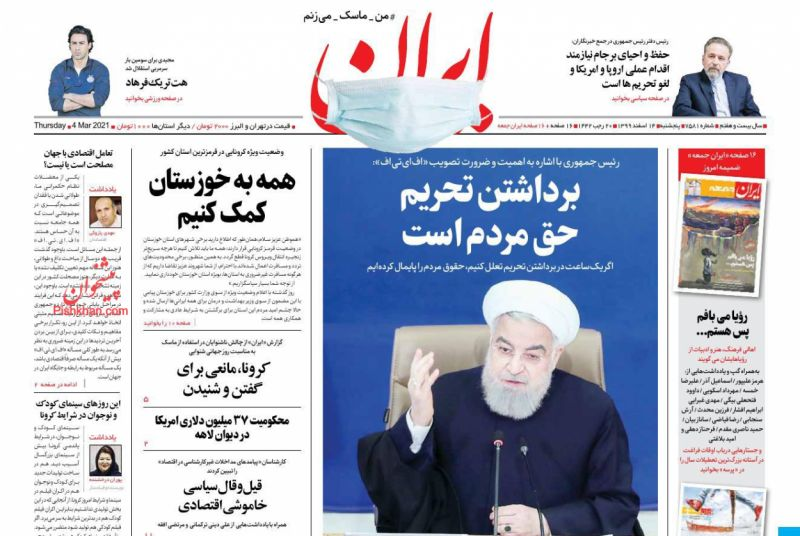 عناوین اخبار روزنامه ایران در روز پنجشنبه ۱۴ اسفند
