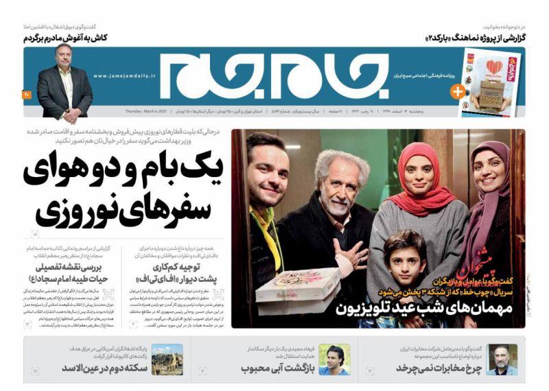 عناوین اخبار روزنامه جام جم در روز پنجشنبه ۱۴ اسفند
