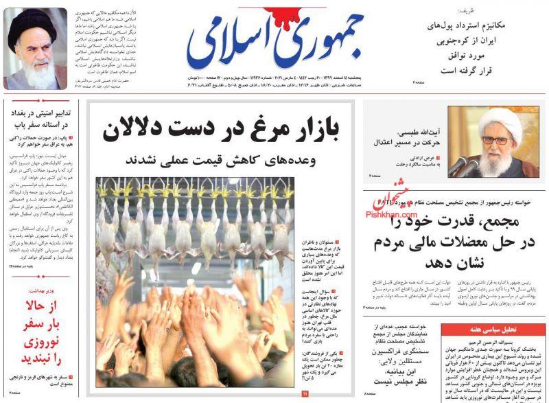 عناوین اخبار روزنامه جمهوری اسلامی در روز پنجشنبه ۱۴ اسفند