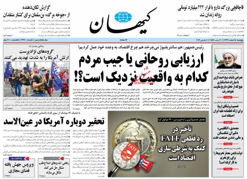 عناوین اخبار روزنامه کيهان در روز پنجشنبه ۱۴ اسفند
