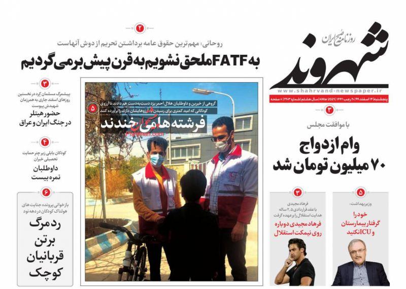 عناوین اخبار روزنامه شهروند در روز پنجشنبه ۱۴ اسفند
