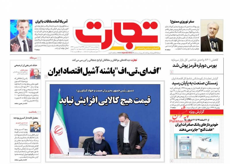 عناوین اخبار روزنامه تجارت در روز پنجشنبه ۱۴ اسفند