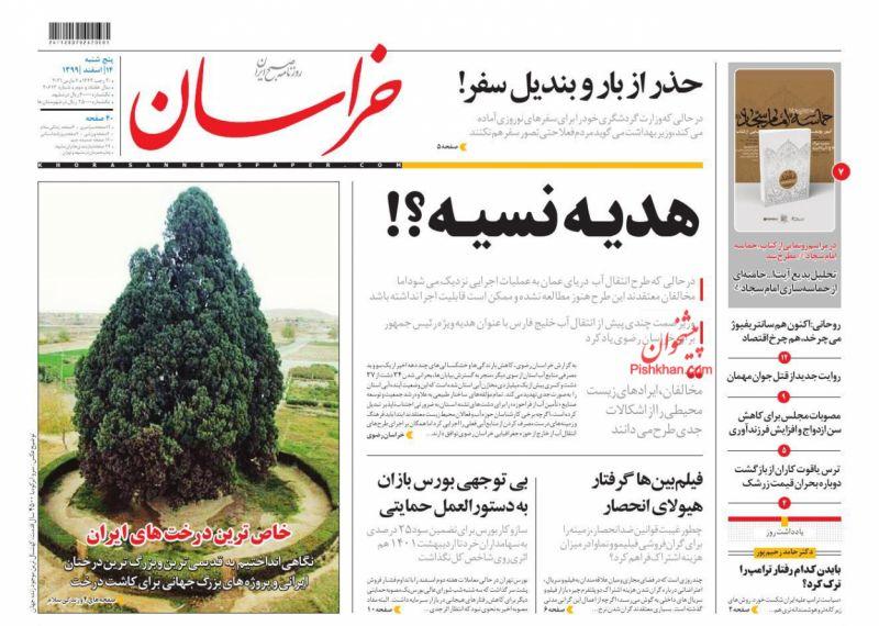 عناوین اخبار روزنامه خراسان در روز پنجشنبه ۱۴ اسفند
