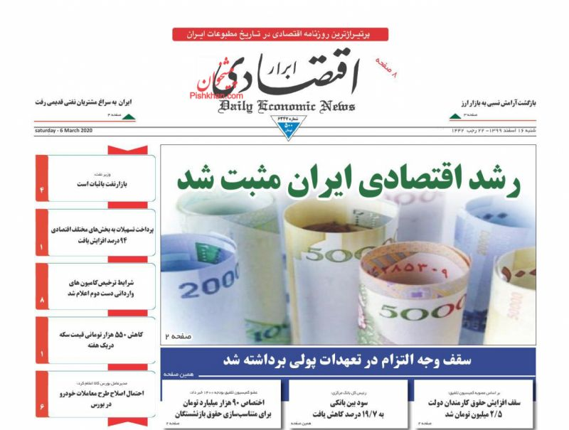 عناوین اخبار روزنامه ابرار اقتصادی در روز شنبه ۱۶ اسفند