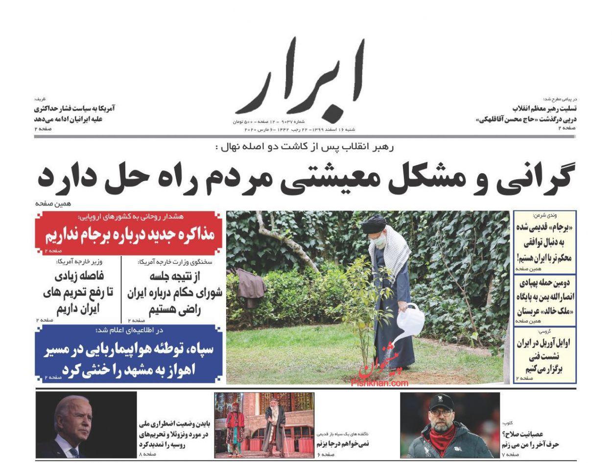 عناوین اخبار روزنامه ابرار در روز شنبه ۱۶ اسفند