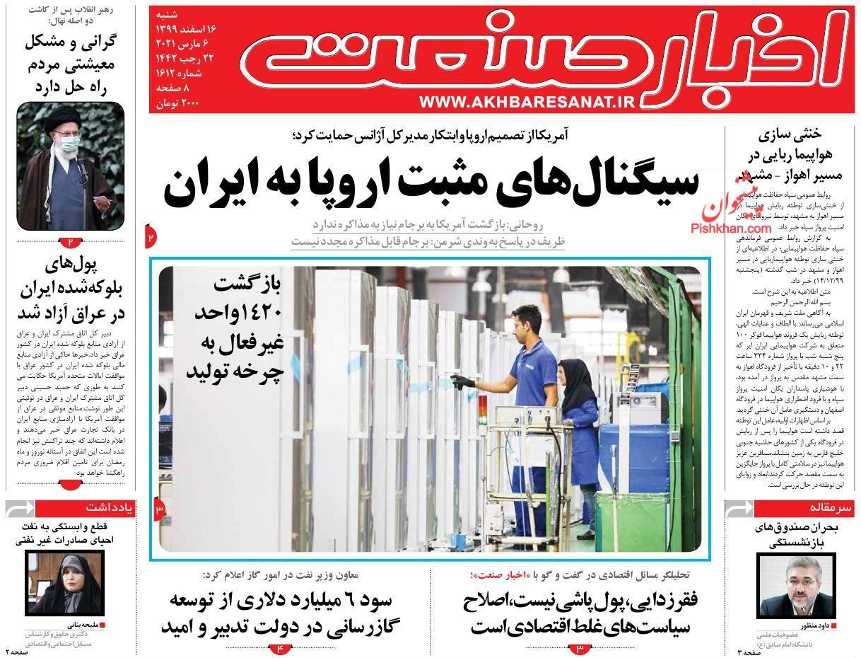 عناوین اخبار روزنامه اخبار صنعت در روز شنبه ۱۶ اسفند