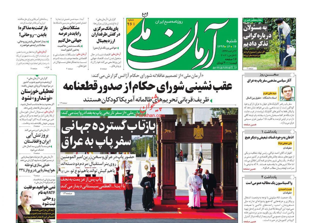 عناوین اخبار روزنامه آرمان ملی در روز شنبه ۱۶ اسفند