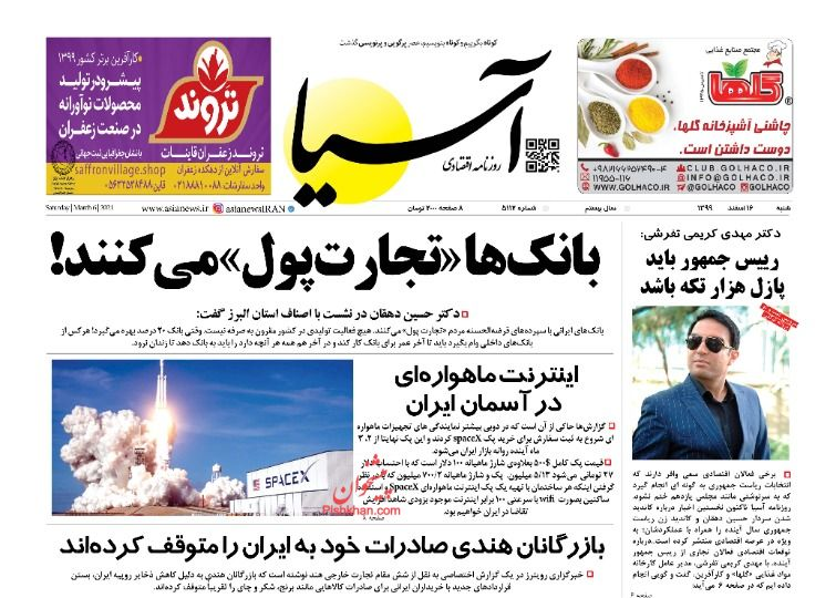 عناوین اخبار روزنامه آسیا در روز شنبه ۱۶ اسفند