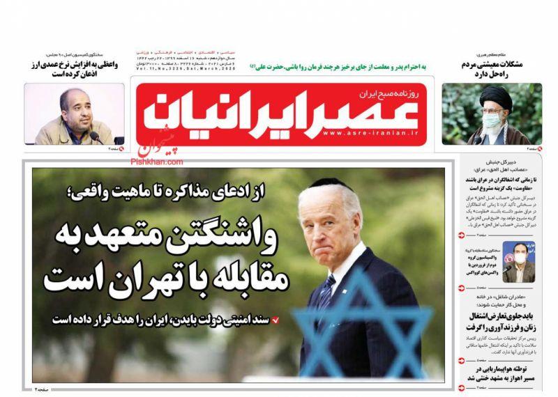 عناوین اخبار روزنامه عصر ایرانیان در روز شنبه ۱۶ اسفند