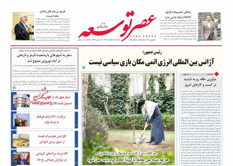 عناوین اخبار روزنامه عصر توسعه در روز شنبه ۱۶ اسفند