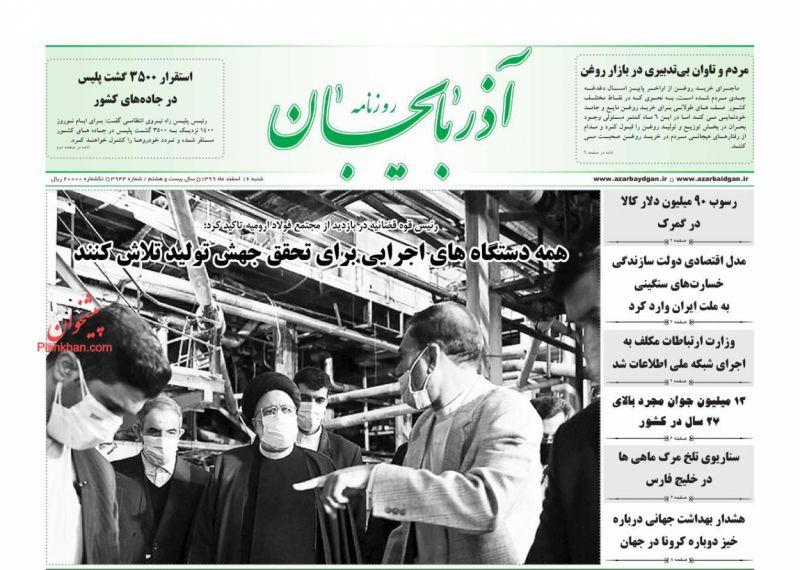 عناوین اخبار روزنامه آذربایجان در روز شنبه ۱۶ اسفند