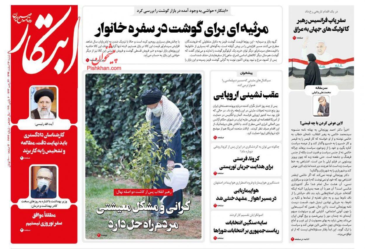 عناوین اخبار روزنامه ابتکار در روز شنبه ۱۶ اسفند