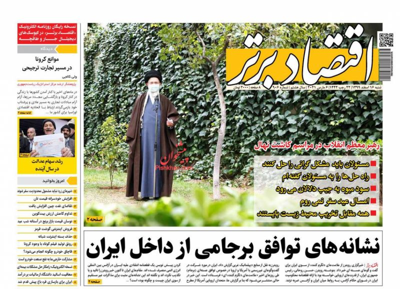 عناوین اخبار روزنامه اقتصاد برتر در روز شنبه ۱۶ اسفند