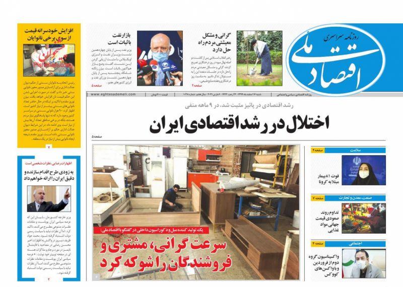 عناوین اخبار روزنامه اقتصاد ملی در روز شنبه ۱۶ اسفند