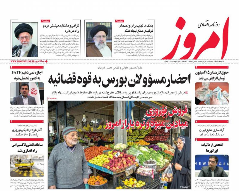 عناوین اخبار روزنامه امروز در روز شنبه ۱۶ اسفند