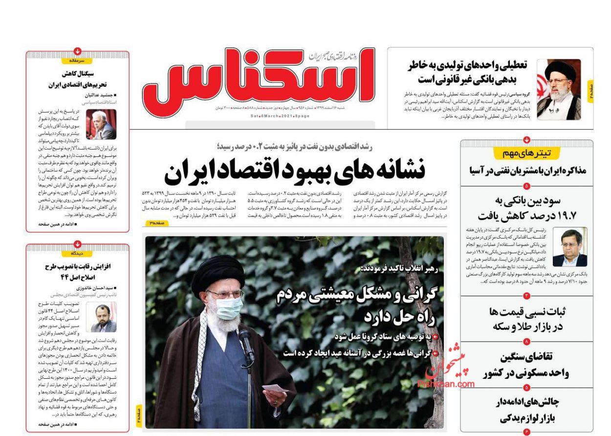 عناوین اخبار روزنامه اسکناس در روز شنبه ۱۶ اسفند