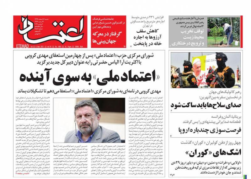 عناوین اخبار روزنامه اعتماد در روز شنبه ۱۶ اسفند