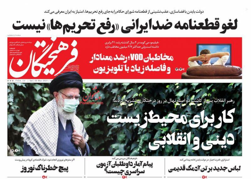 عناوین اخبار روزنامه فرهیختگان در روز شنبه ۱۶ اسفند