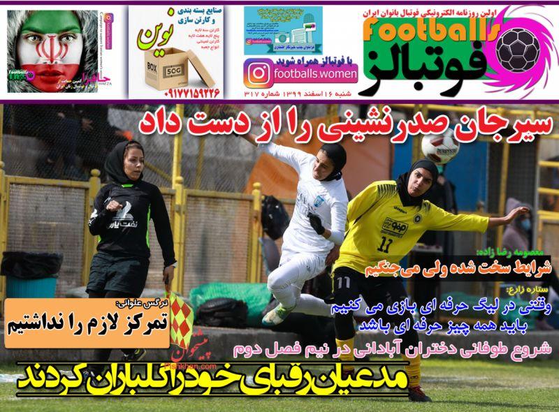 عناوین اخبار روزنامه فوتبالز در روز شنبه ۱۶ اسفند