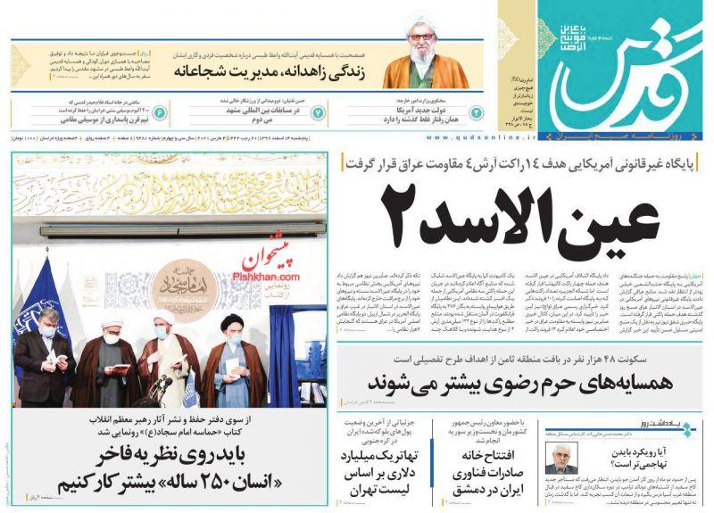 عناوین اخبار روزنامه قدس در روز شنبه ۱۶ اسفند