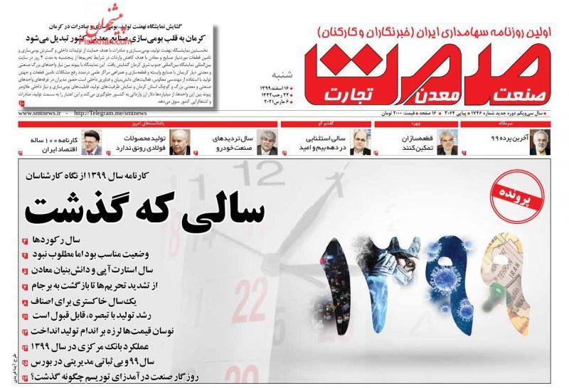 عناوین اخبار روزنامه صمت در روز شنبه ۱۶ اسفند